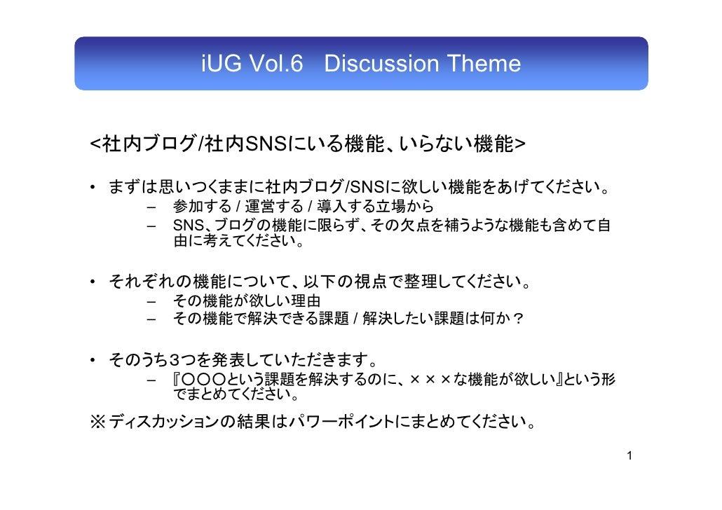 iUG Vol.6 Discussion Theme   <         /       SNS              >  •                           /SNS     –         /       ...