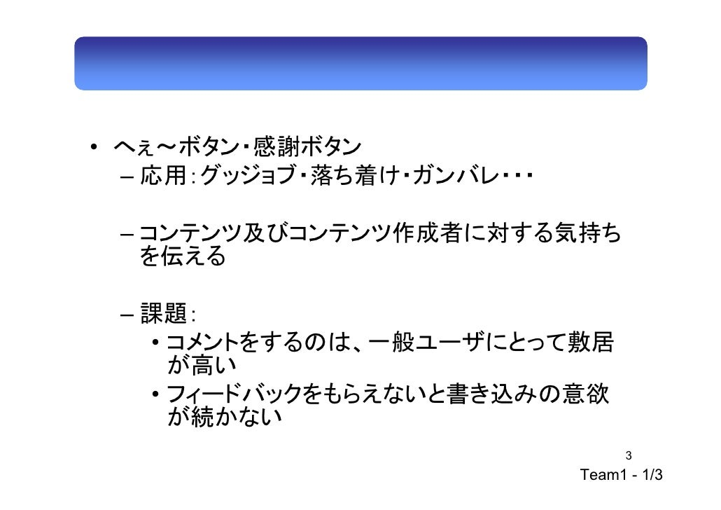 IUG Vol.6 グループディスカッション Slide 3