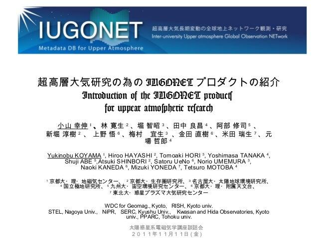 超高層大気研究の為の IUGONET プロダクトの紹介 Introduction of the IUGONET products for uppear atmospheric research 小山 幸伸 1 、 林 寛生 2 、堀 智昭 3 ...