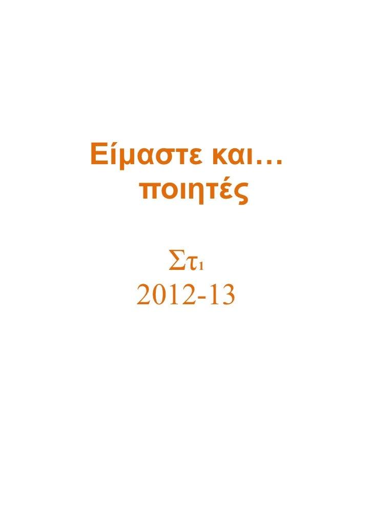 Είμαστε και…   ποιητές    Στ1  2012-13
