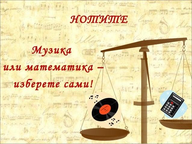НОТИТЕ Музика или математика – изберете сами!