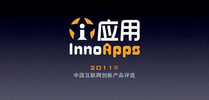 2011年中国互联网创新产品评选