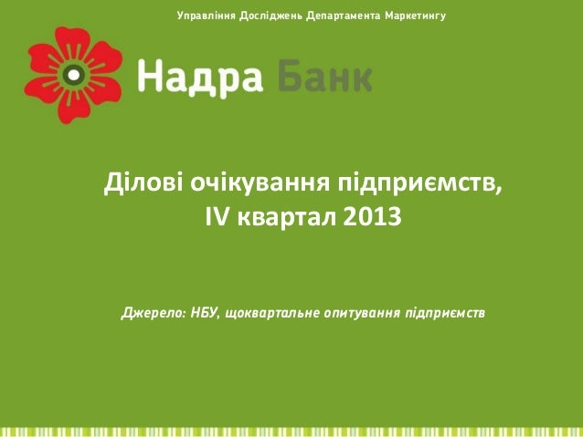 Управління Досліджень Департамента Маркетингу  Ділові очікування підприємств, IV квартал 2013 Джерело: НБУ, щоквартальне о...
