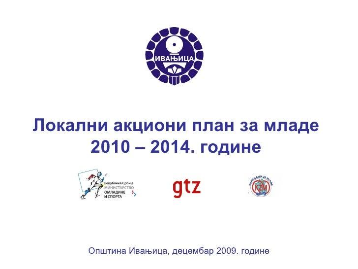Локални акциони план за младе 2010 – 2014. године Општина Ивањица, децембар  2009.  године