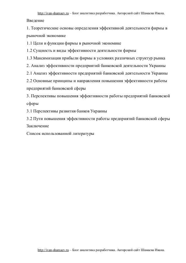 http://ivan-shamaev.ru – Блог аналитика разработчика. Авторский сайт Шамаева Ивана.Введение1. Теоретические основы определ...