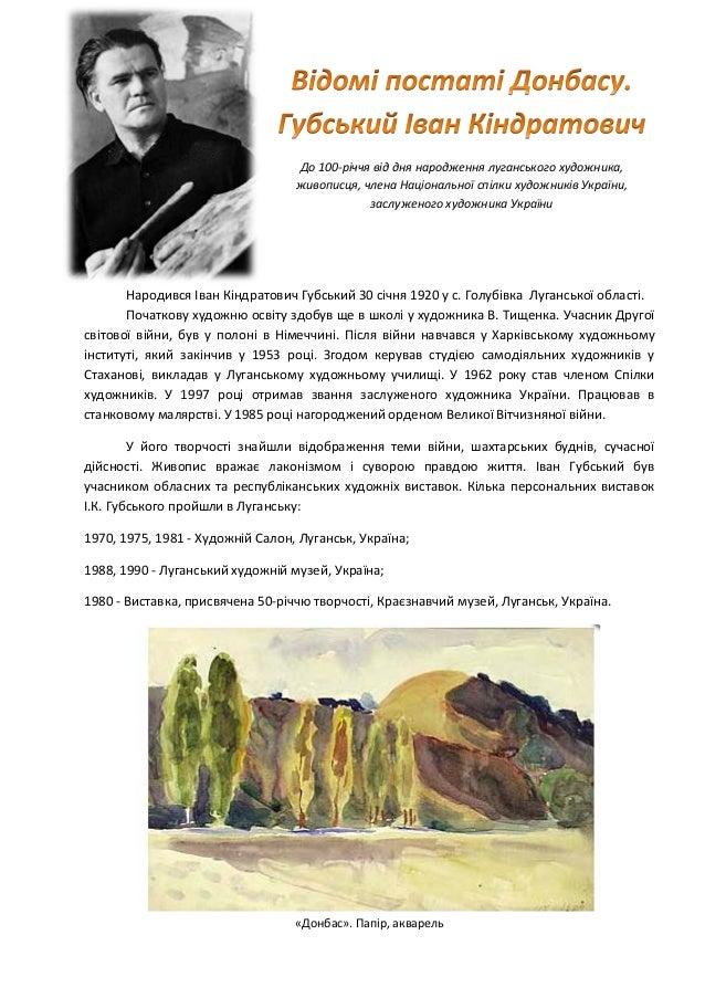 До 100-річчя від дня народження луганського художника, живописця, члена Національної спілки художників України, заслуженог...