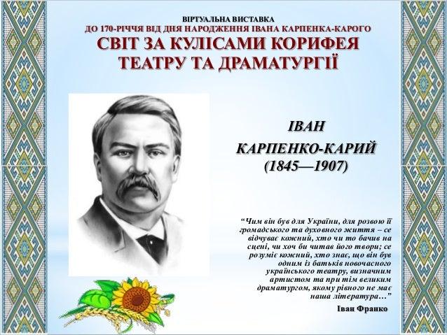 ІВАН КАРПЕНКО-КАРИЙ (1845—1907) ВІРТУАЛЬНА ВИСТАВКА ДО 170-РІЧЧЯ ВІД ДНЯ НАРОДЖЕННЯ ІВАНА КАРПЕНКА-КАРОГО СВІТ ЗА КУЛІСАМИ...