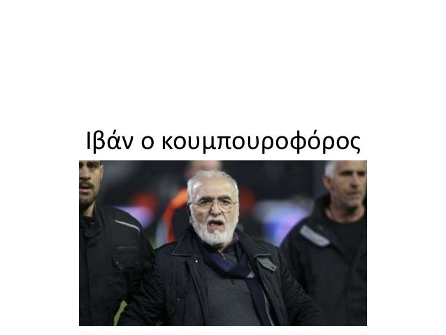 Ιβάν ο κουμπουροφόρος