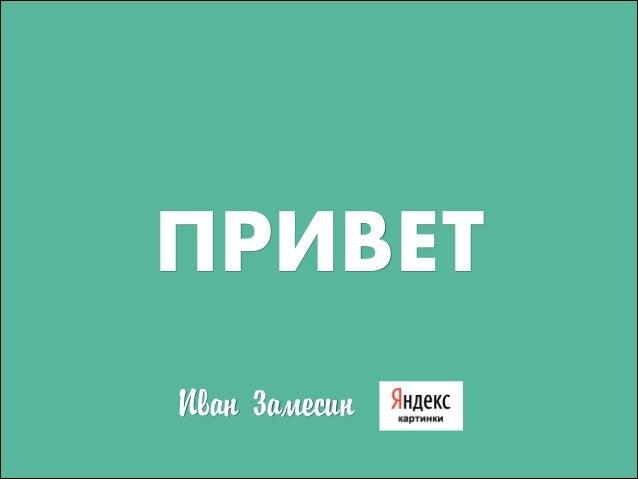 ПРИВЕТ Иван Замесин