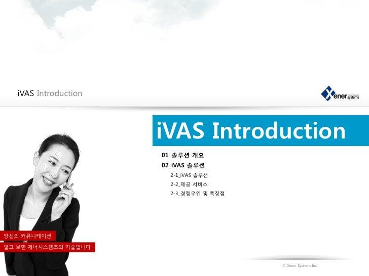 iVAS Introduction                       iVAS Introduction                       01_솔루션 개요                       02_iVAS 솔루...