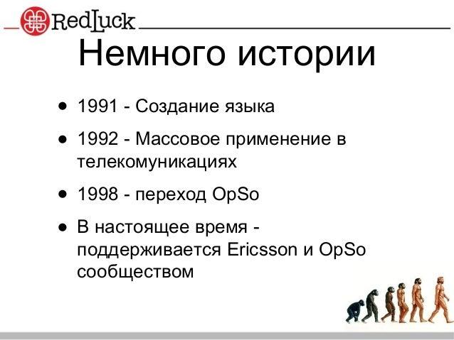 Ivbit   erlang презентация Slide 2