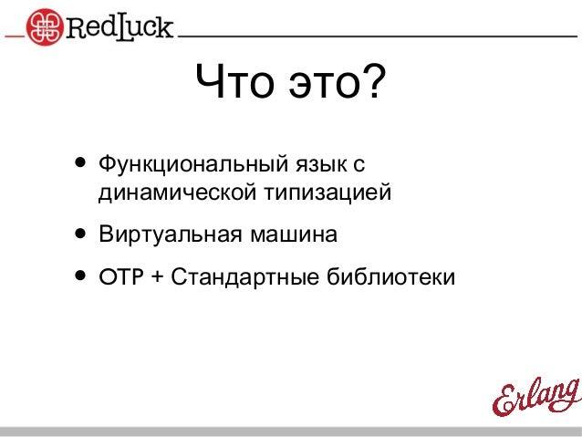 Ivbit   erlang презентация Slide 3