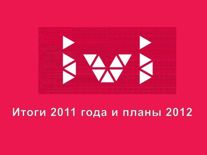 Что такое ivi.ru     Крупнейший онлайн-кинотеатр с легальным видео. 50% среди всех видео-порталов с     лицензионным конте...