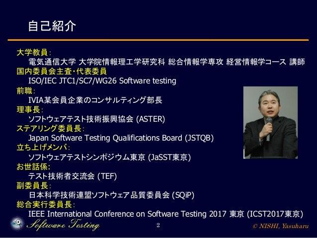 日本のテスト産業の国際競争力~日本をソフトウェアテスト立国にしよう~ Slide 2
