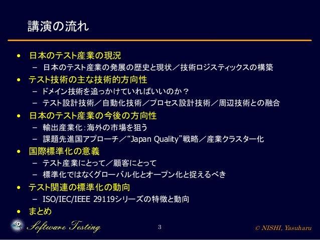 日本のテスト産業の国際競争力~日本をソフトウェアテスト立国にしよう~ Slide 3