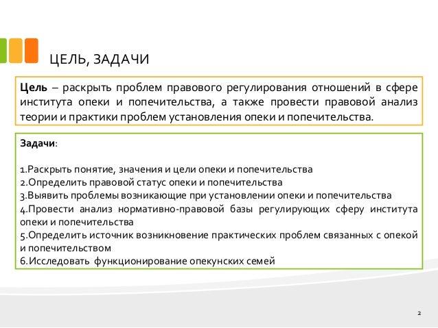 дипломная презентация по юриспруденции