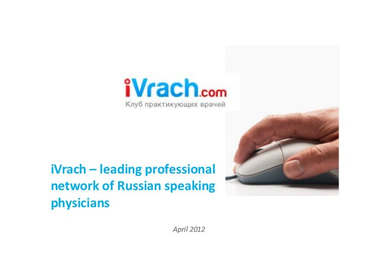 iVrach – leading professionalnetwork of Russian speakingphysicians                     April 2012