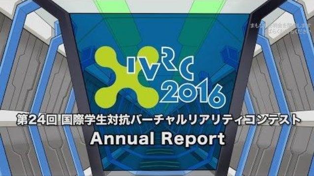 26th International collegiate Virtual Reality Contest http://ivrc.net/2018/ まもなく説明会を開始します しばらくお待ちください