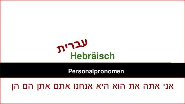 Hebräisch Personalpronomen אניאתהאתהואהיאאנחנואתםאתןהםהן