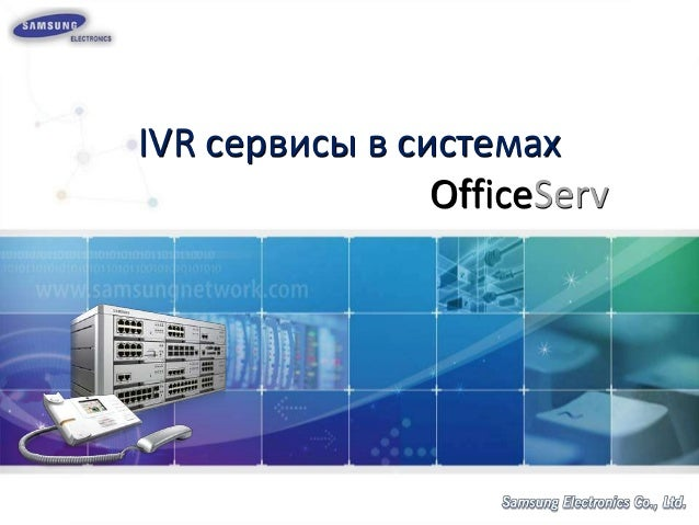 IVR сервисы в системах OfficeServ