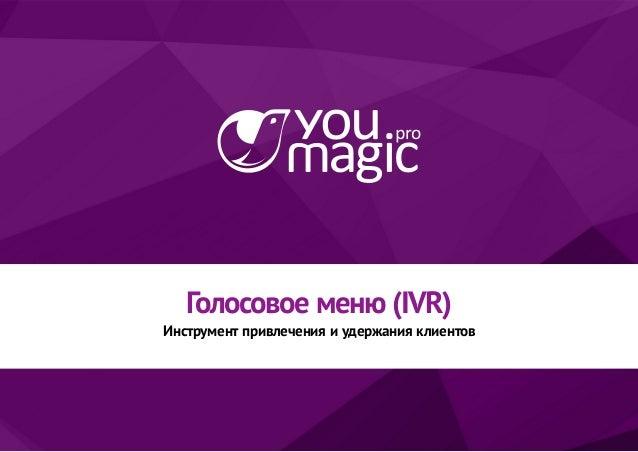 Голосовое меню (IVR) Инструмент привлечения и удержания клиентов