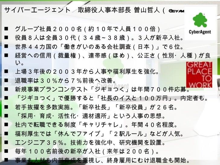 <ul><li>サイバーエージェント 取締役人事本部長 曽山哲人( @soyama ) </li></ul><ul><li>グループ社員2000名(約10年で人員100倍) </li></ul><ul><li>役員8人は全員30代(34歳~38...