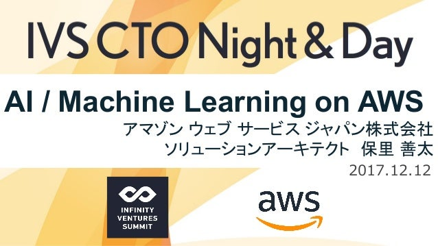 © 2017, Amazon Web Services, Inc. or its Affiliates. All rights reserved. AI / Machine Learning on AWS アマゾン ウェブ サービス ジャパン株...