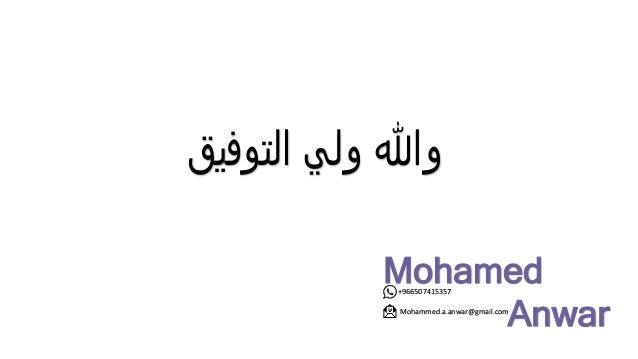 التوفيق ولي وهللا Mohamed Anwar +966507415357 Mohammed.a.anwar@gmail.com