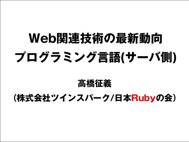Web関連技術の最新動向 プログラミング言語(サーバ側) 高橋征義 (株式会社ツインスパーク/日本Rubyの会)