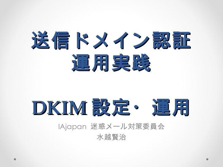 送信ドメイン認証 運用実践 DKIM 設定・運用 IAjapan  迷惑メール対策委員会 水越賢治