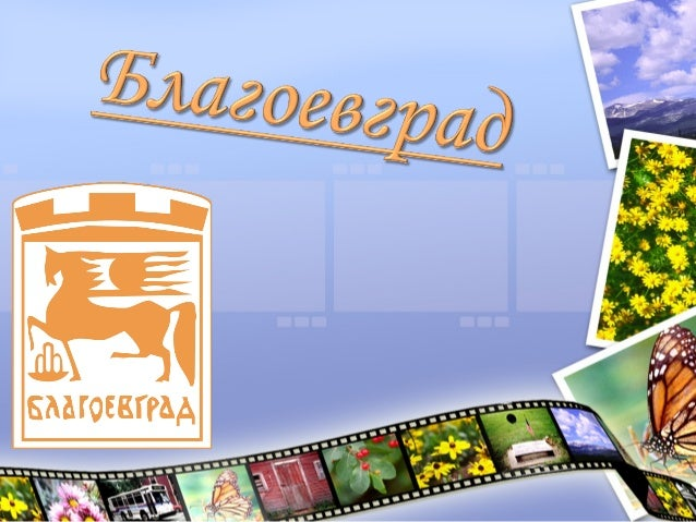 Благоевград (до 1950 г. Горна Джумая) е град в Югозападна България,̀ ̀ ̀ център на област Благоевград и на община Благоев...