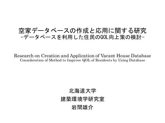 空家データベースの作成と応用に関する研究 -データベースを利用した住民のQOL向上策の検討- Research on Creation and Application of Vacant House Database Consideration...