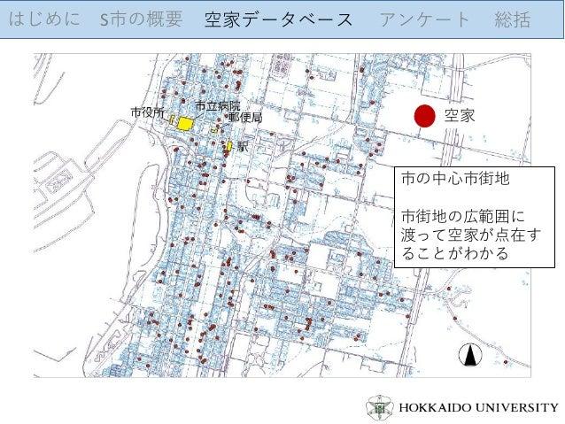 はじめに S市の概要 空家データベース アンケート 総括 市の中心市街地 市街地の広範囲に 渡って空家が点在す ることがわかる 空家