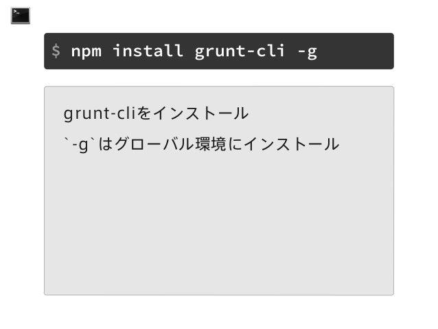 module.exports = function(grunt) { // プロジェクト設定 grunt.initConfig({ // タスク設定 csso: { files: { 'output.css': ['input.css'] } ...