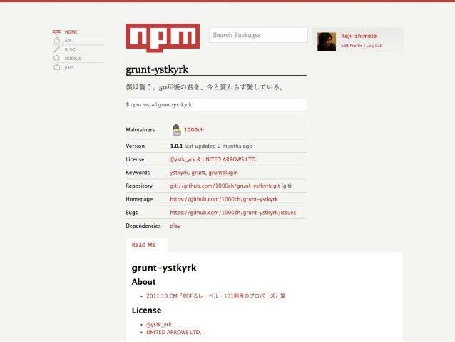 $ mkdir your_proj && cd $_ $ yo maple $ grunt ワーキングディレクトリを作成・移動 yoコマンドでmapleを実行 gruntデフォルトタスクを実行