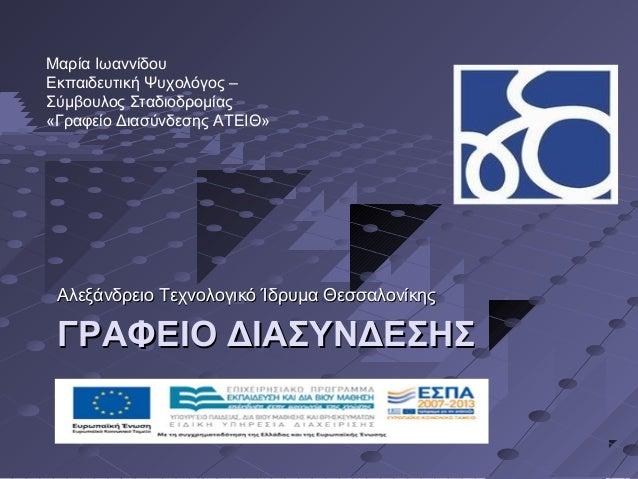 ΓΡΑΦΕΙΟ ΔΙΑΣΥΝΔΕΣΗΣΓΡΑΦΕΙΟ ΔΙΑΣΥΝΔΕΣΗΣ Αλεξάνδρειο Τεχνολογικό Ίδρυμα ΘεσσαλονίκηςΑλεξάνδρειο Τεχνολογικό Ίδρυμα Θεσσαλονί...