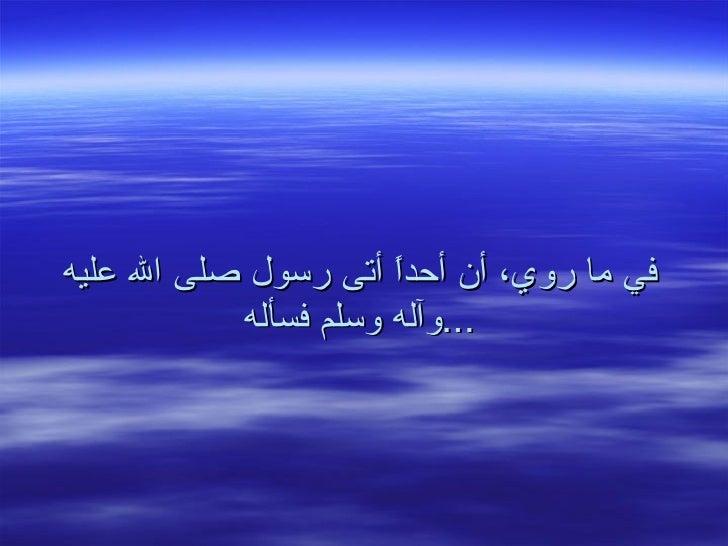 في ما روي، أن أحداً أتى رسول صلى الله عليه وآله وسلم فسأله ...