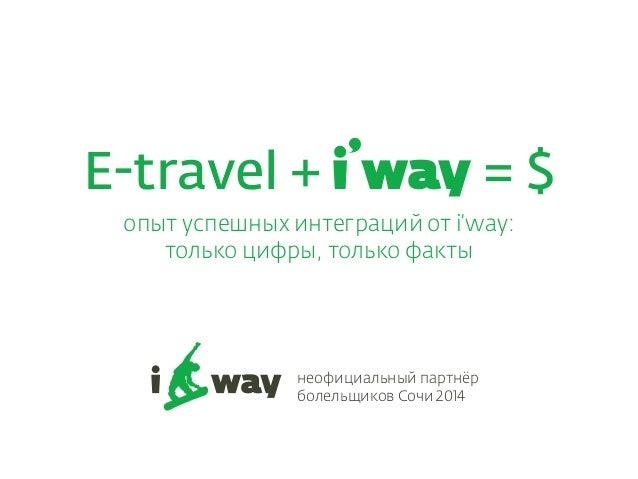 E-travel + Iw = $ опыт успешных интеграций от i'way: только цифры, только факты  неофициальный партнёр болельщиков Сочи 20...