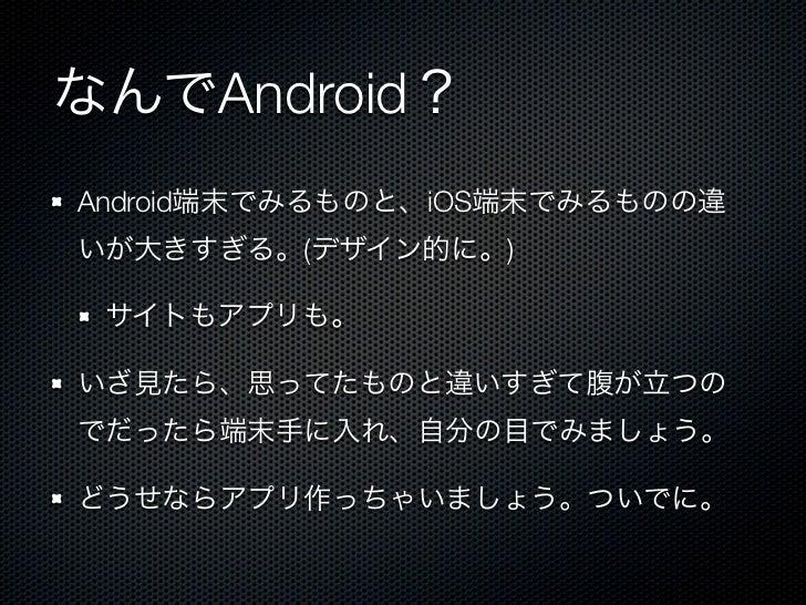 なんでAndroid?Android端末でみるものと、iOS端末でみるものの違いが大きすぎる。(デザイン的に。) サイトもアプリも。いざ見たら、思ってたものと違いすぎて腹が立つのでだったら端末手に入れ、自分の目でみましょう。どうせならアプリ作っ...