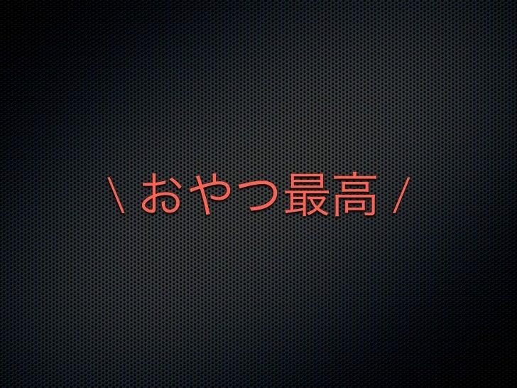 おやつ最高 /