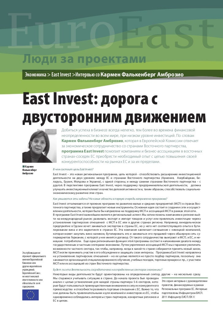 EuroЛюди за проектами  Экономика > East Invest >Интервью со Кармен Фалькенберг АмброзиоEast Invest: дорога сдвусторонним д...