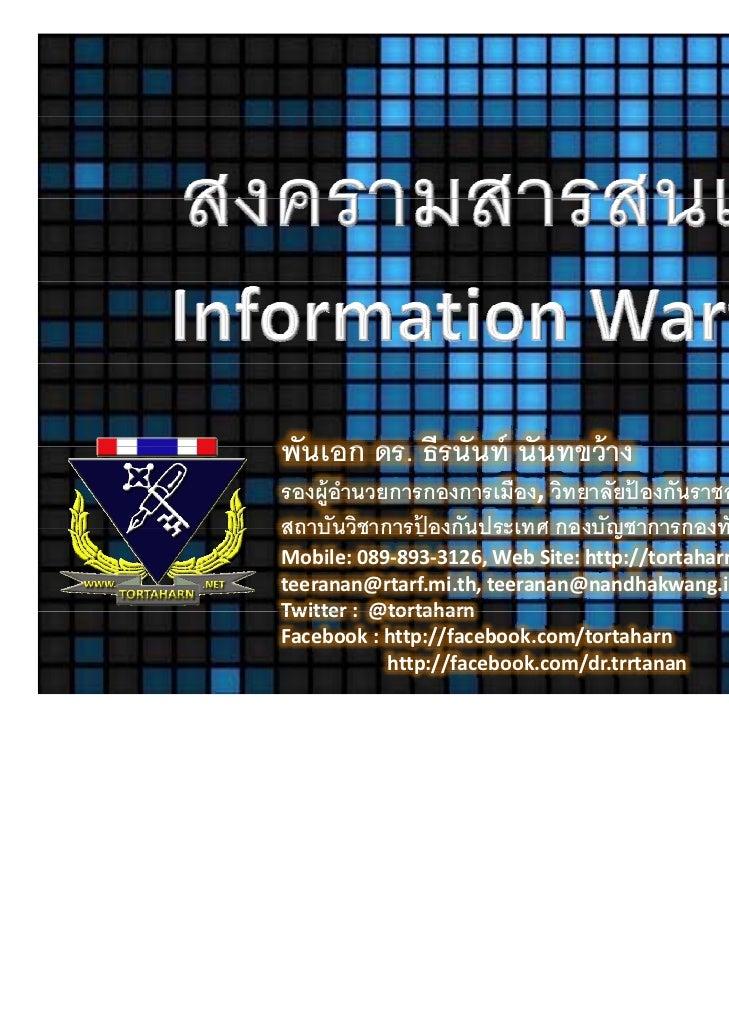 พนเอก ดร. ธรนนท นันทขว้ างพันเอก ดร ธีรนันท์ นนทขวางรองผู้อานวยการกองการเมือง,วิทยาลัยปองกันราชอาณาจักร       ํ          ...