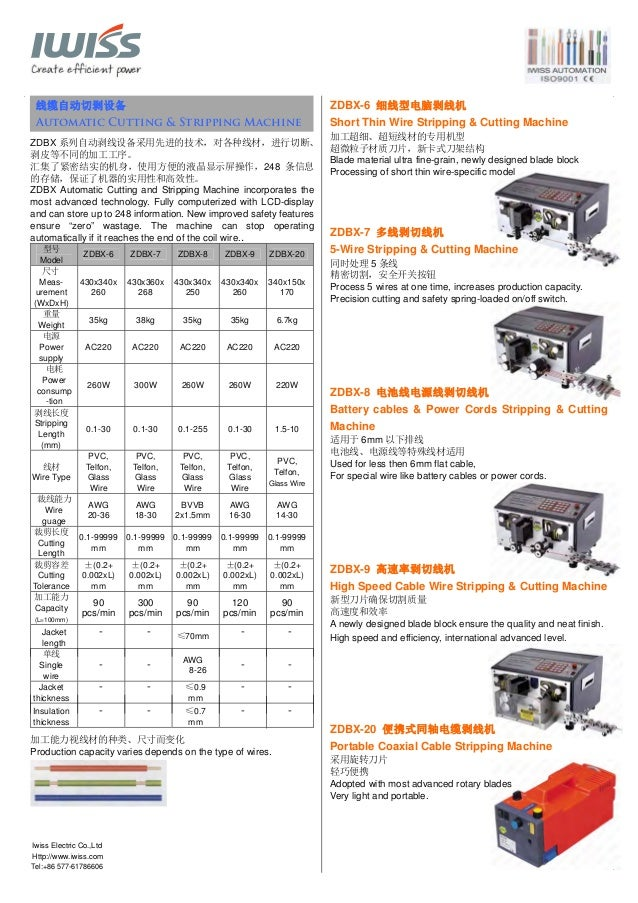 Iwiss Wire Processing Machine Catalogue 2013