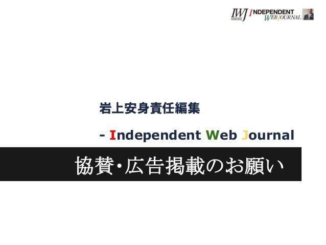 岩上安身責任編集 - Independent Web Journal 協賛・広告掲載のお願い