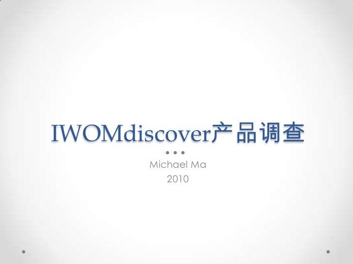 IWOMdiscover产品调查<br />Michael Ma<br />2010<br />