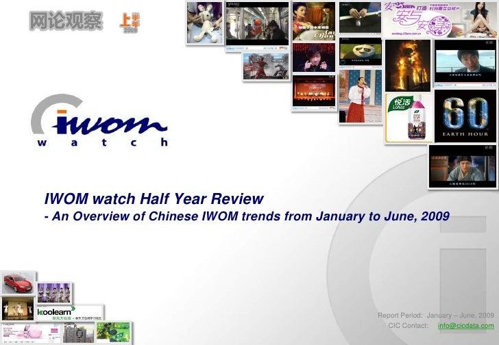 网论观察       上半             年             2009     IWOM watch Half Year Review - An Overview of Chinese IWOM trends from Jan...
