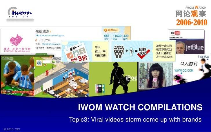 IWOMWATCH<br />网论观察<br />2006-2010<br />IWOM WATCH COMPILATIONS<br />Topic3: Viral videos storm come up with brands <br />...