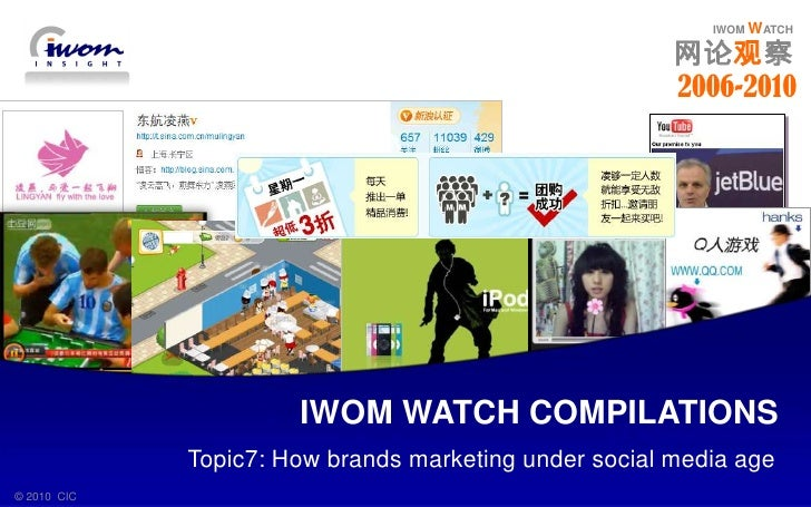 IWOMWATCH<br />网论观察<br />2006-2010<br />IWOM WATCH COMPILATIONS<br />Topic7: How brands marketing under social media age <...