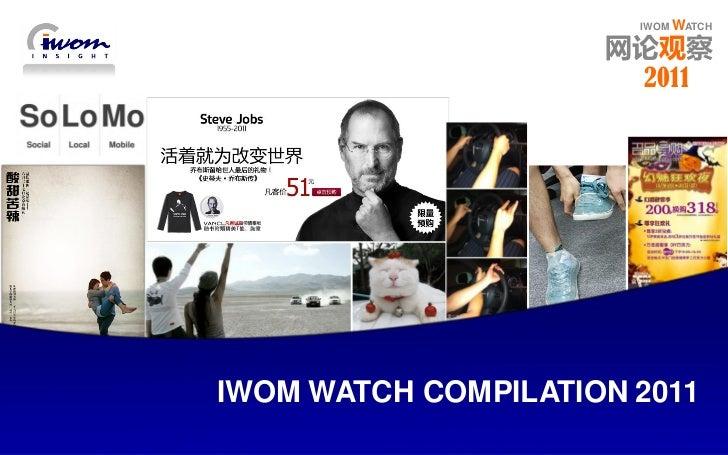 IWOM WATCH                                              网论观察                                               2011           ...