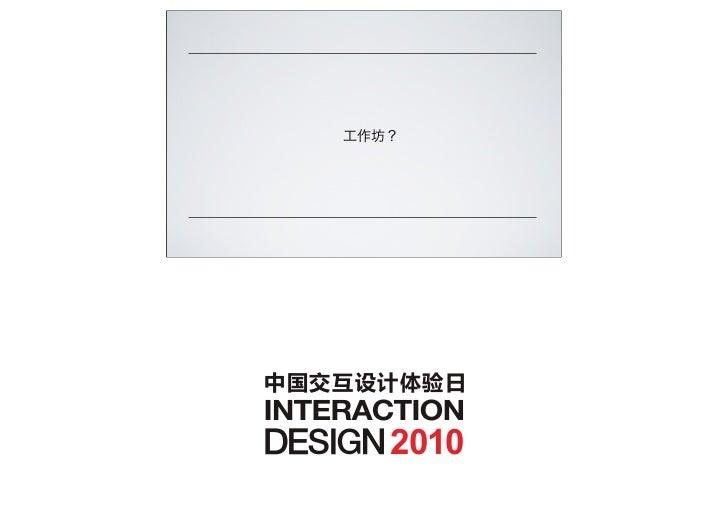 中国交互设计体验日     2010